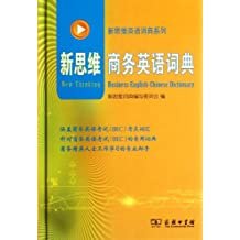 New-Thinking Business English-Chinese Dictionary (Chinese Edition)