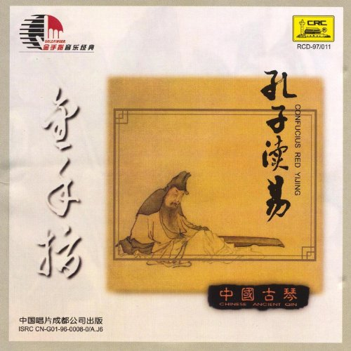Gold Finger: Chinese Guqin