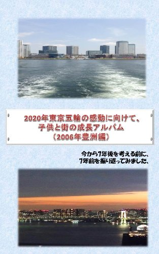 album-with-full-of-memories-in-tokyobay-for-2020-tokyo-olympic-at-toyosu-in-2006-japanese-edition