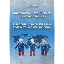 Introduction into Russian. Grammar tables / Введение в русский язык. Грамматические таблицы