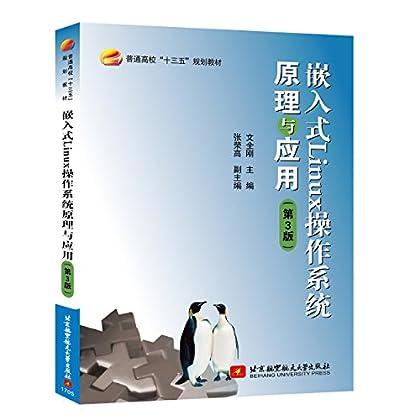 Red Hat Enterprise Linux 7 3系统管理实战 潘中强 王刚 9787302490203