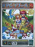 RPG Maker 2 (Japanese Import Video Game) [Nintendo Super NES] (japan import)