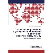 Технология усвоения культурных ценностей в обучении иностранному языку: Методологический анализ