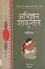Abhigyan Shakuntal (Sanskrit Classics) (Hindi)