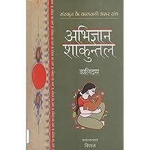 Abhigyan Shakuntal (Sanskrit Classics)  (Hindi)