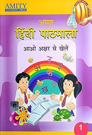 Amity Amrit Hindi Pathmala 1