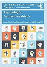 Studienwörterbuch für Psychologie: Deutsch-Arabisch / Arabisch-Deutsch (Deutsch-Arabisch Studienwörterbuch für Studium)
