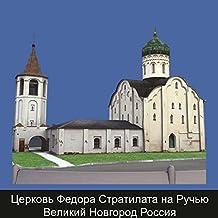 Church of St. Theodore Stratilates on the Brook Velikiy Novgorod Russia (RUS)