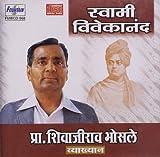 Swami Vivekanand (Vyakhyan)