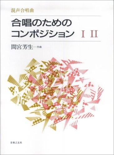 Gasshō no tame no konpojishon : konsei-gasshō, I, II