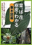 葉っぱ・花・樹皮でわかる 樹木図鑑 (池田書店) (Japanese Edition)