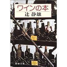 ワインの本 (新潮文庫)