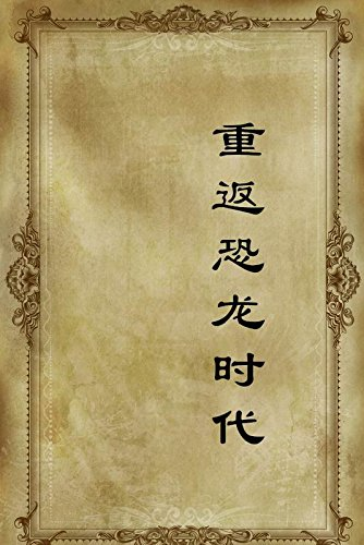 重返恐龙时代 (Chinese Edition)