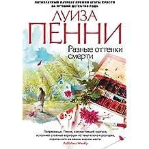 Разные оттенки смерти (Звезды мирового детектива) (Russian Edition)