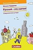 Einladung zum Lesen: C1 - Moderne russische Satire: Lektüre