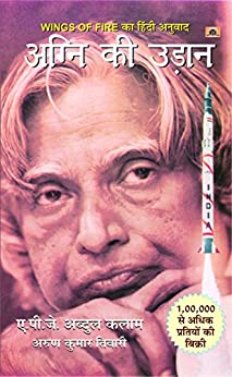 A P J Abdul Kalam Bestseller Kindle eBook & Paperback Book India