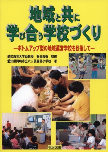 Chiiki to tomoni manabiau gakkōzukuri : botomuappu-kei no chiiki un'ei gakko o mezashite