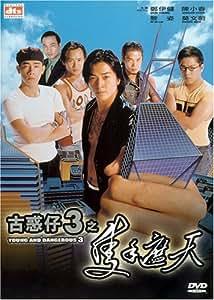 Young & Dangerous 3 [DVD] [Region 1] [US Import] [NTSC]