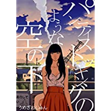under the sky such as pantyhose (Japanese Edition)