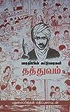 #5: பாரதியின் கட்டுரைகள் - தத்துவம்: புதுமைப்பித்தன் மதிப்புரையுடன் (Tamil Edition)