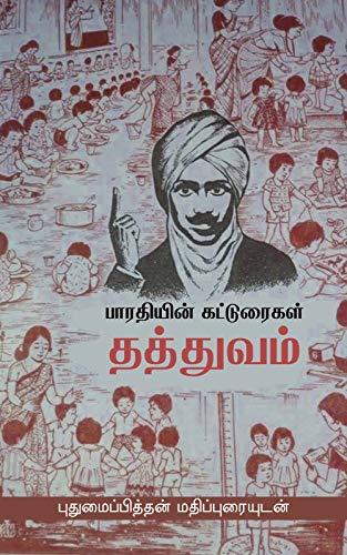 பாரதியின் கட்டுரைகள் - தத்துவம்: புதுமைப்பித்தன் மதிப்புரையுடன் (Tamil Edition) por Subramanya Bharathi  பாரதியார்