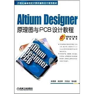Altium Designer原理图与PCB设计教程/21世纪高等院校计算机辅助设计规划教材