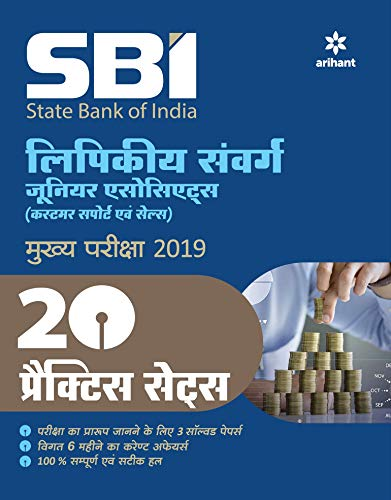 SBI Clerk Junior Asscociates Practice Sets Mains Exam 2019 Hindi