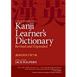 Kodansha Kanji Learner's Dictionary - Revised and Expanded