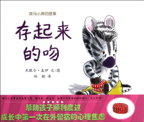 Preisvergleich Produktbild Pu Pu Lan Picture Book Series: Zou and The Box of Kisses (Chinese Edition)