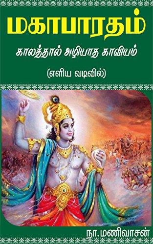 Tamil Kathai Book Pdf