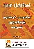 தாயம்மாப் பாட்டியின் நாற்பத்தோரு கதைகள் / Thayamma Paatiyin Narpathoru Kathaigal (Tamil Edition)