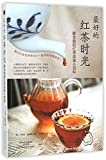 The Best Black Tea Time (Chinese Edition)
