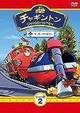 Animation - Chuggington 3 Vol.2 [Japan DVD] PCBC-52417
