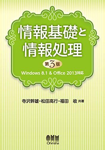 情報基礎と情報処理 -Windows8.1&Office2013対応- (第3版) (Japanese Edition)
