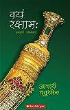 Vayam Raksham: Sampoorn Sanskaran
