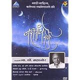 Nakshatrache Dene - Padmashree N.D. Manohar