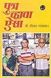 पुत्र व्हावा ऐसा: Putr Vhava Aisa (Marathi Edition)