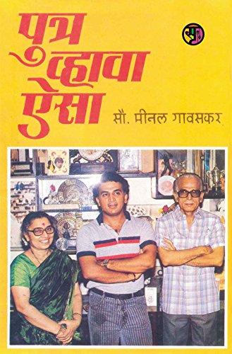 पुत्र व्हावा ऐसा: Putr Vhava Aisa (Marathi Edition) por सौ. मीनल गावसकर