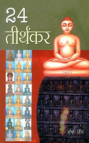 24 Tirthankar : 24 तीर्थंकर (Hindi Edition) por Harsha Jain