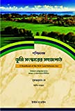 #9: A Handbook of the W.B Land Reforms Act (In Bengali)