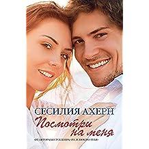 Посмотри на меня (Авторская серия Ахерн) (Russian Edition)