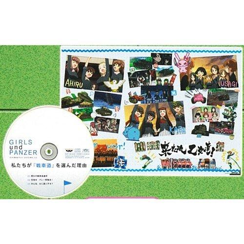 Es ist der Ort der Lotterie Girls und Panzer C Auszeichnungen Drama-CD gewonnen & Poster