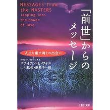 Zense kara no messēji : jinsei o iyasu tamashii to no deai