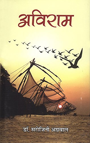 Aviram अविराम : Kahani Sangrah (कहानी संग्रह) (Hindi Edition)