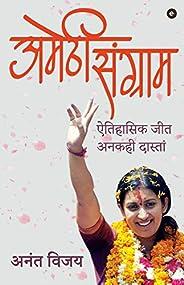 Amethi Sangram: Aitihasik Jeet Ankahi Dastan