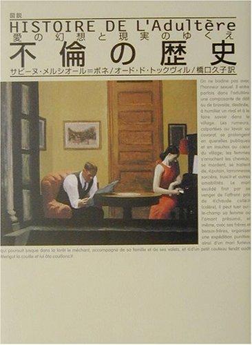 Zusetsu furin no rekishi : Ai no gensō to genjitsu no yukue
