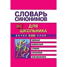 Словарь синонимов для школьника (Russian Edition)