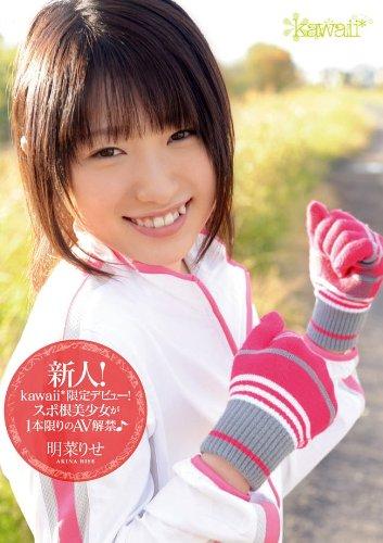 Kujikawa Rise (JAPANESE AV IDOL Rookie of the year! kawaii * limited edition debut! Sports roots girl is one as far as AV removal. Ming hot kujikawa rise kawaii [DVD])
