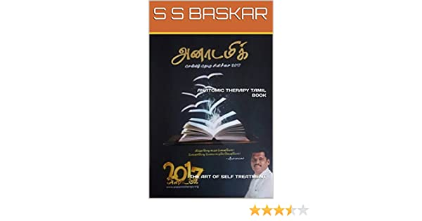 ANATOMIC THERAPY TAMIL BOOK : THE ART OF SELF TREATMENT eBook: S S ...