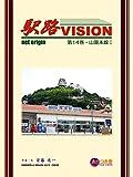 Ekiji Vision vol14 Sanyo Line 1 (Japanese Edition)